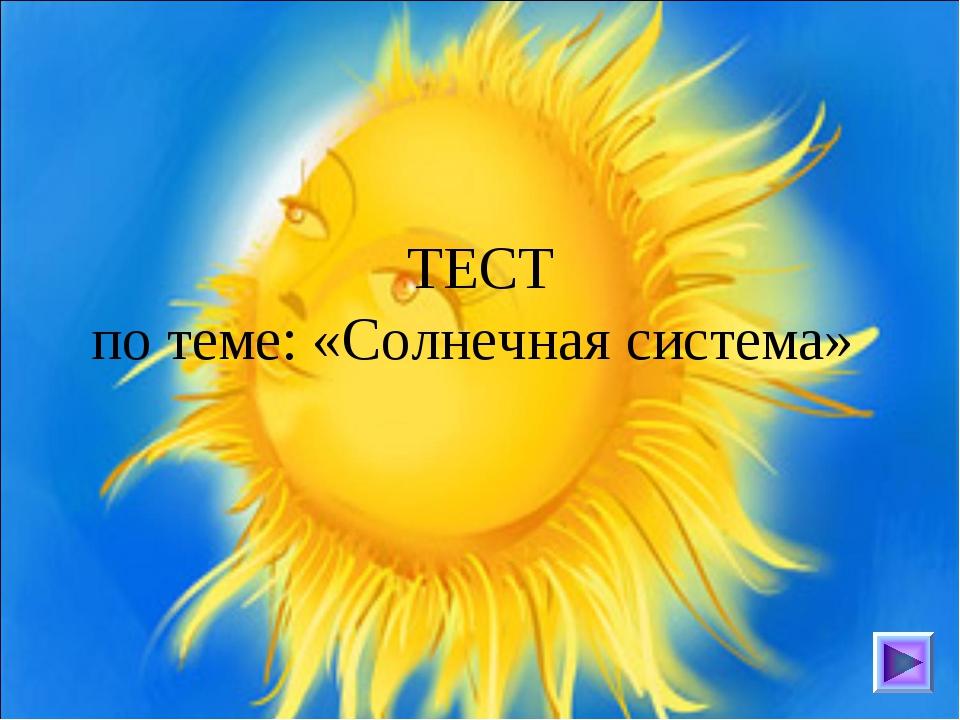ТЕСТ по теме: «Солнечная система»