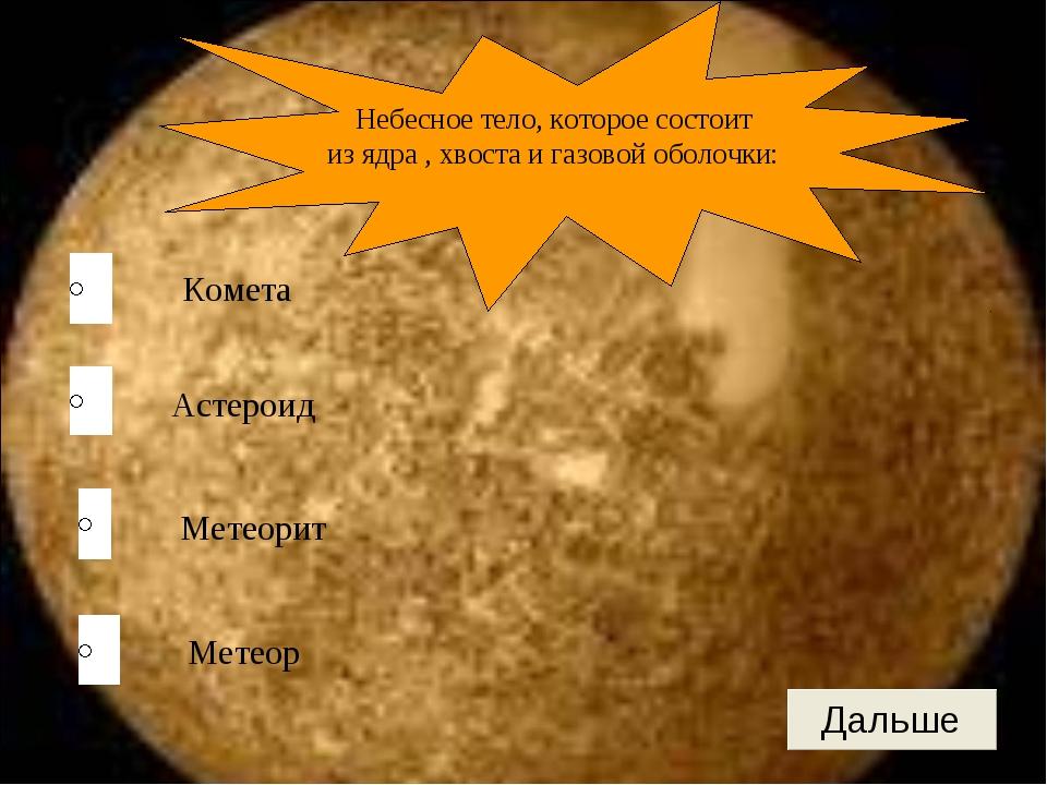Комета Метеорит Метеор Астероид Небесное тело, которое состоит из ядра , хвос...