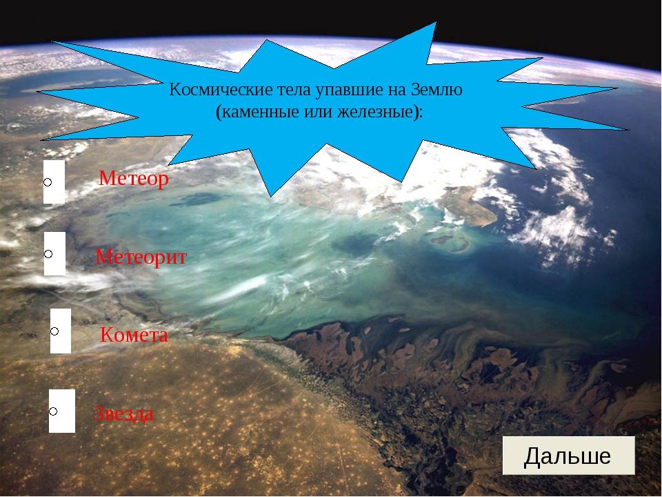 Метеорит Комета Звезда Метеор Космические тела упавшие на Землю (каменные или...