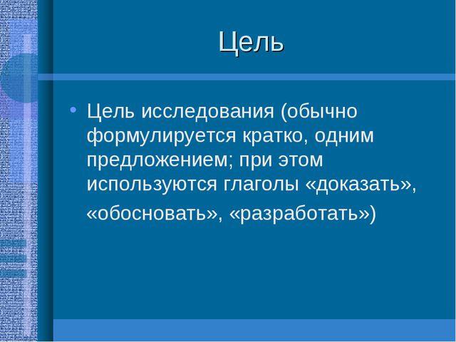Цель Цель исследования (обычно формулируется кратко, одним предложением; при...