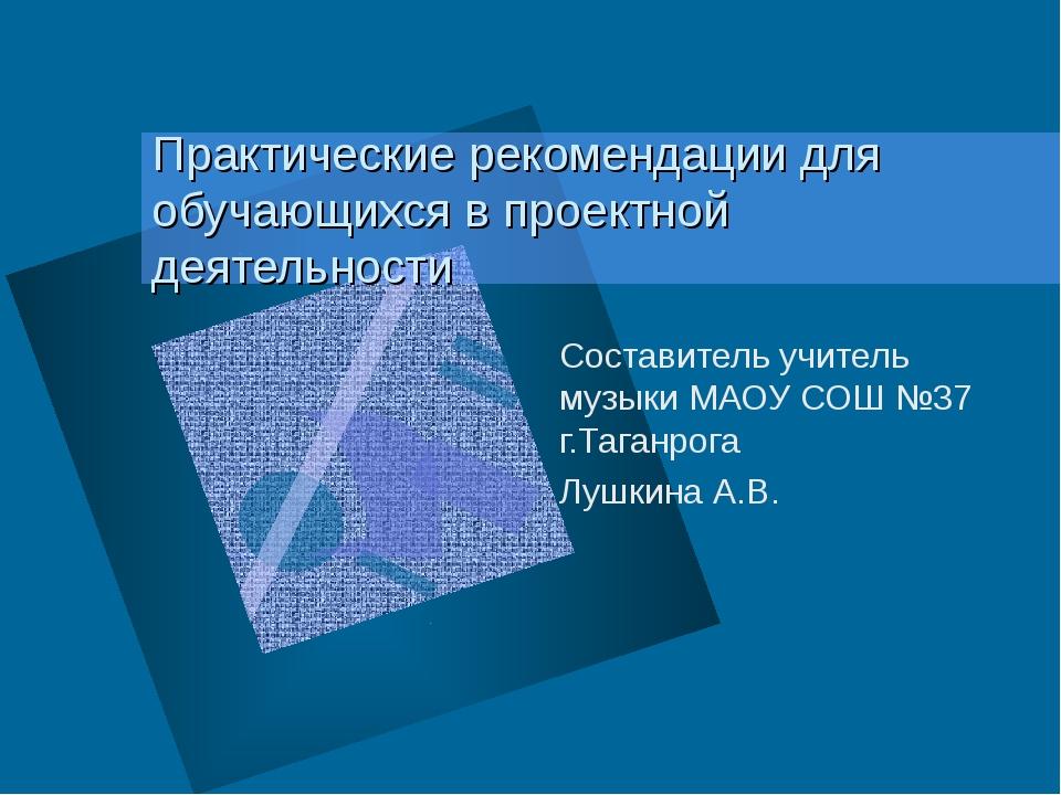 Практические рекомендации для обучающихся в проектной деятельности Составител...