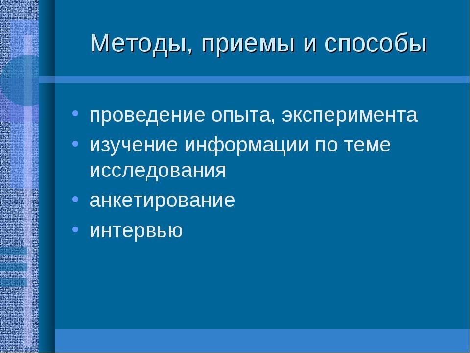 Методы, приемы и способы проведение опыта, эксперимента изучение информации п...