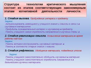 Структура технологии критического мышления состоит из этапов соответствующих