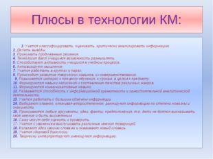 Плюсы в технологии КМ: 1. Учатся классифицировать, оценивать, критически анал