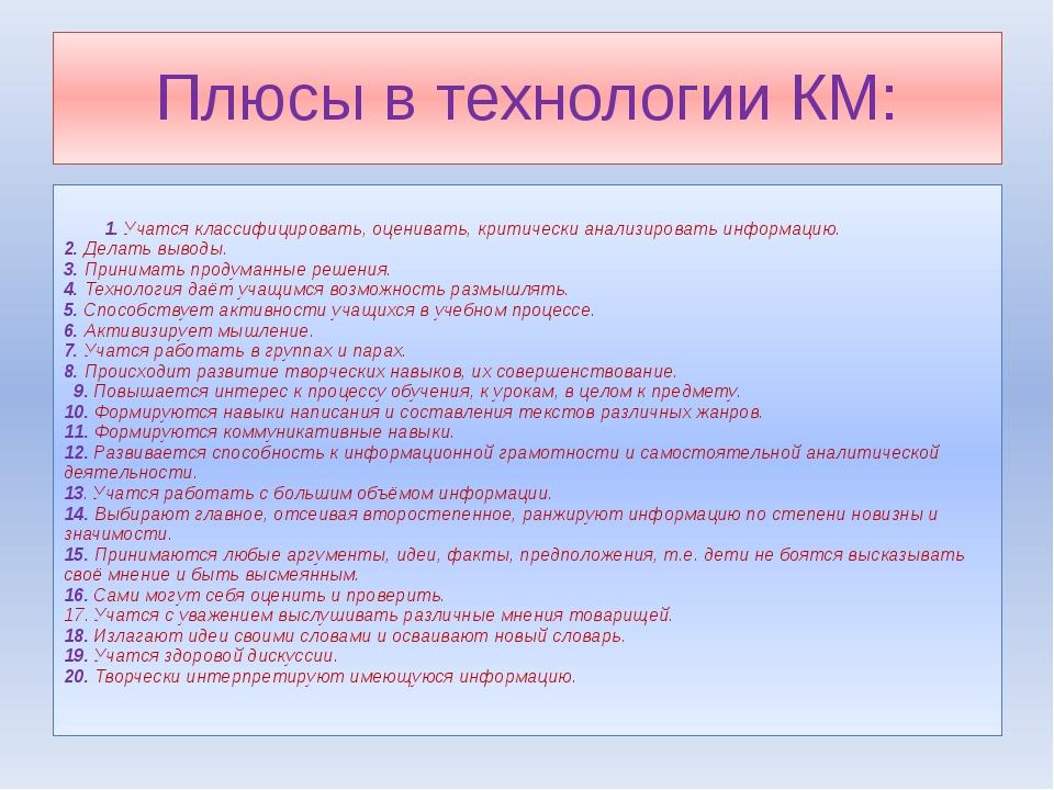 Плюсы в технологии КМ: 1. Учатся классифицировать, оценивать, критически анал...