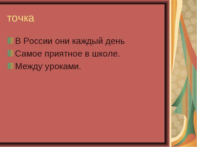 точка В России они каждый день Самое приятное в школе. Между уроками.