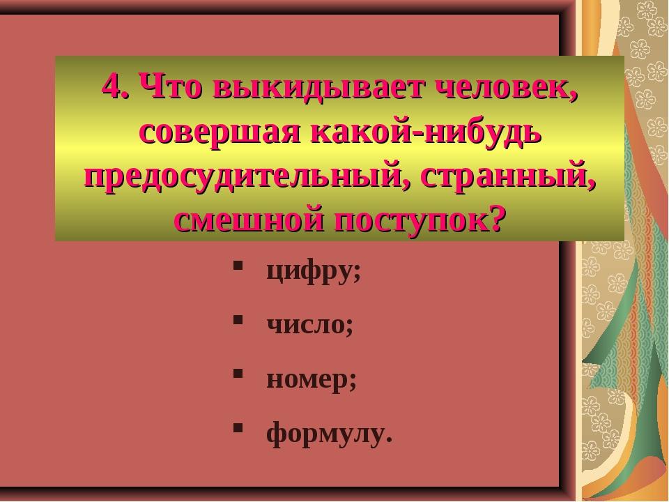 4. Что выкидывает человек, совершая какой-нибудь предосудительный, странный,...