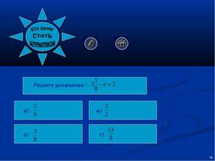 Решите уравнение : г) м) э) й) 19