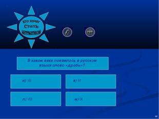 В каком веке появилось в русском языке слово «дробь»? л) VIII и) VII а) VI м)