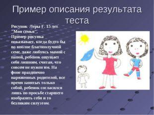 """Пример описания результата теста Рисунок Леры Г. 15 лет """"Моя семья"""". Пример р"""