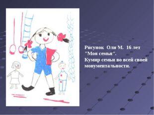 """Рисунок Оли М. 16 лет """"Моя семья"""". Кумир семьи во всей своей монументальности."""