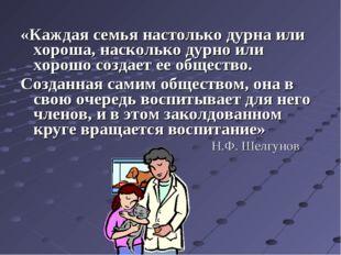 «Каждая семья настолько дурна или хороша, насколько дурно или хорошо создает