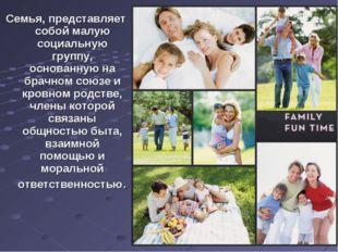 Семья, представляет собой малую социальную группу, основанную на брачном союз