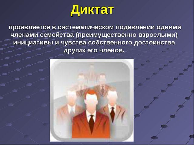 Диктат проявляется в систематическом подавлении одними членами семейства (пре...