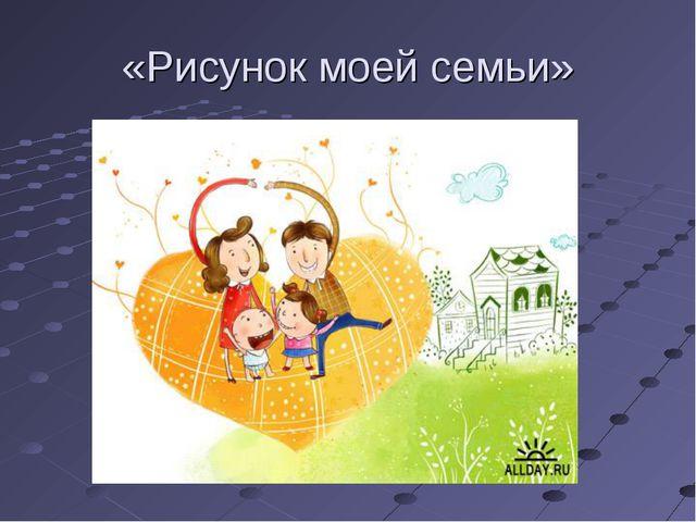 «Рисунок моей семьи»