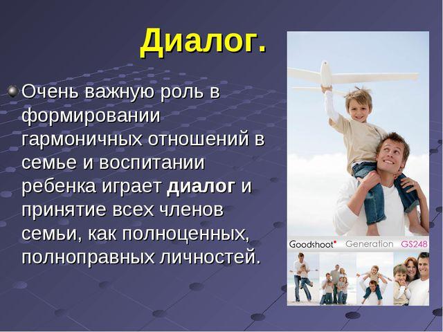 Диалог. Очень важную роль в формировании гармоничных отношений в семье и восп...