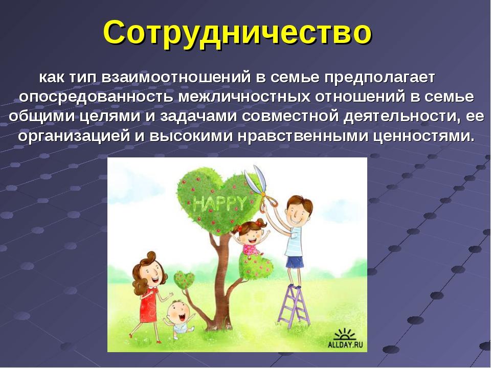 Сотрудничество как тип взаимоотношений в семье предполагает опосредованность...