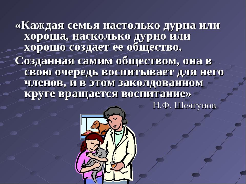 «Каждая семья настолько дурна или хороша, насколько дурно или хорошо создает...
