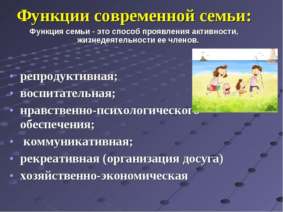 Функции современной семьи: Функция семьи - это способ проявления активности,...