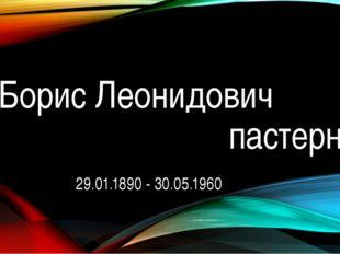 Борис Леонидович пастернак 29.01.1890 - 30.05.1960