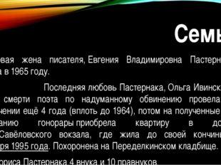 Семья Первая жена писателя,Евгения Владимировна Пастернак, умерла в1965 го