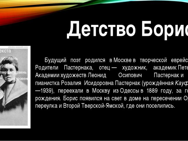 Детство Бориса Будущий поэт родился вМосквев творческой еврейскойсемье. Р...