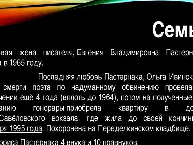 Семья Первая жена писателя,Евгения Владимировна Пастернак, умерла в1965 го...