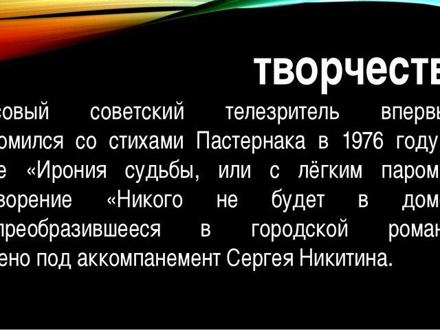 творчество Массовый советский телезритель впервые познакомился со стихами Па...