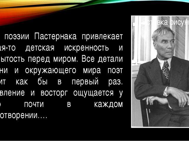 В поэзии Пастернака привлекает какая-то детская искренность и открытость пер...