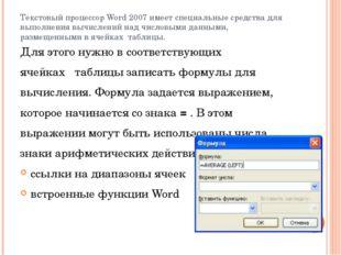 Текстовый процессор Word 2007 имеет специальные средства для выполнения вычис