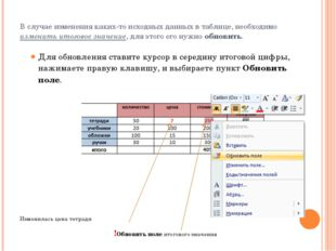В случае изменения каких-то исходных данных в таблице, необходимо изменить ит