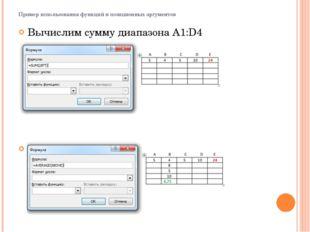 Пример использования функций и позиционных аргументов Вычислим сумму диапазон