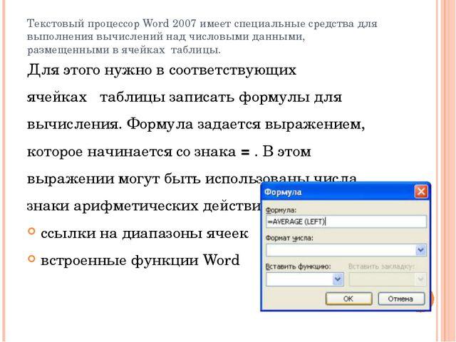 Текстовый процессор Word 2007 имеет специальные средства для выполнения вычис...
