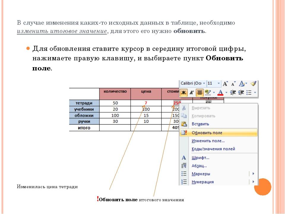 В случае изменения каких-то исходных данных в таблице, необходимо изменить ит...