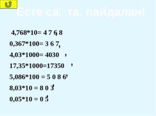 Егер 2,66*3,8 көбейтіндінің мәнін тапсақ: 2,66∙3,8 =10,108. 2,66∙3,8=10,108