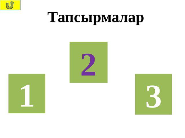 Тапсырмалар 3 2 1