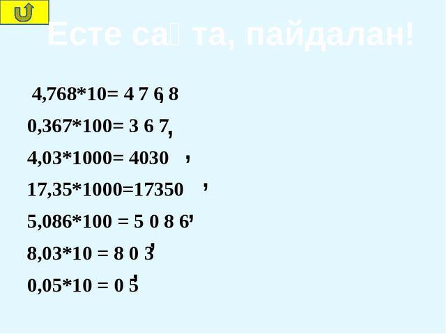 Егер 2,66*3,8 көбейтіндінің мәнін тапсақ: 2,66∙3,8 =10,108. 2,66∙3,8=10,108...
