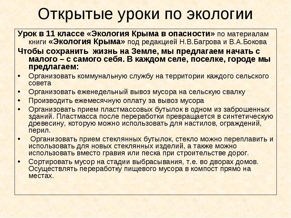 Открытые уроки по экологии Урок в 11 классе «Экология Крыма в опасности» по м...