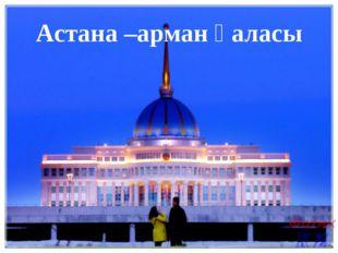 Астана –арман қаласы