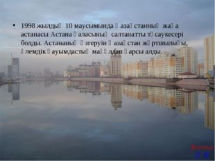1998 жылдың 10 маусымында Қазақстанның жаңа астанасы Астана қаласының салтан
