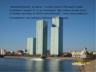 Мемлекеттіміздің астанасы – Астана қаласы.1998 жылға дейін астанамыз әлемд