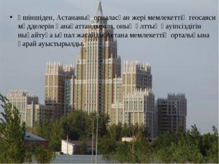 Үшіншіден, Астананың орналасқан жері мемлекеттің геосаяси мүдделерін қанағат
