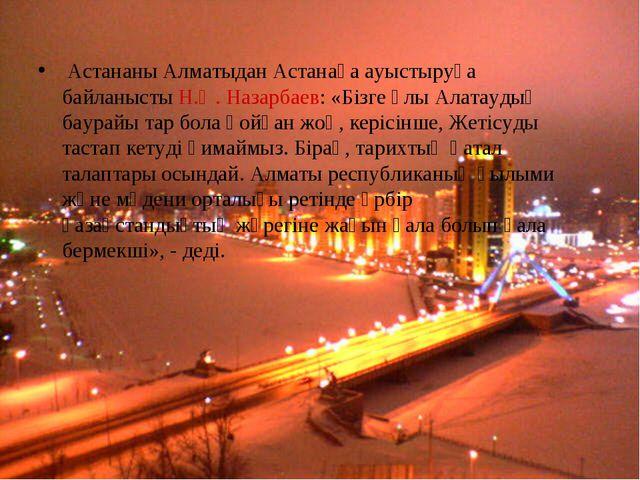 Астананы Алматыдан Астанаға ауыстыруға байланысты Н.Ә. Назарбаев: «Бізге ұлы...