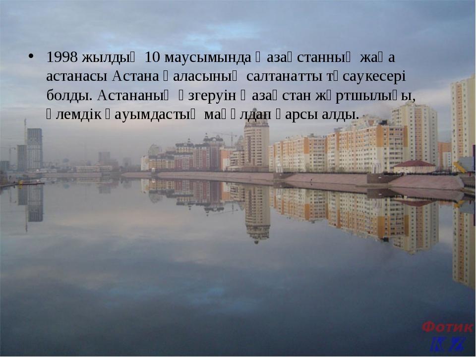 1998 жылдың 10 маусымында Қазақстанның жаңа астанасы Астана қаласының салтан...
