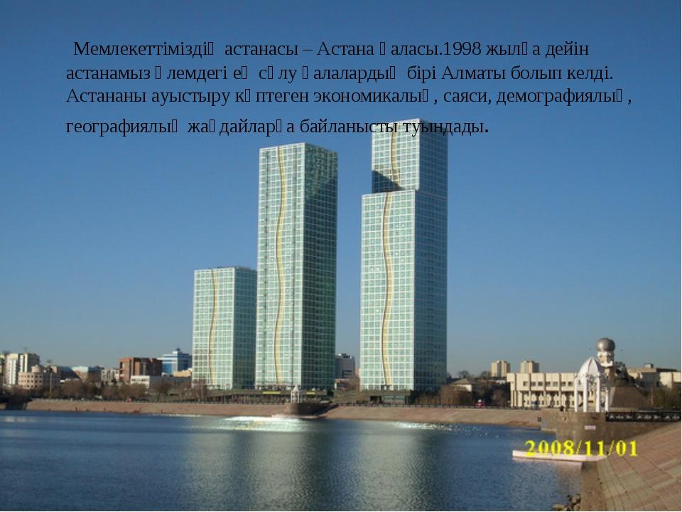 Мемлекеттіміздің астанасы – Астана қаласы.1998 жылға дейін астанамыз әлемд...