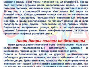 . Это интересно Когда в 5 веке до нашей эры греческий географ и историк Герод