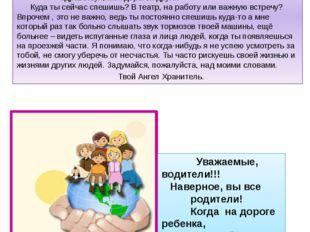 Письма водителям. Дети нашего детского сада решили обратиться к водителям с
