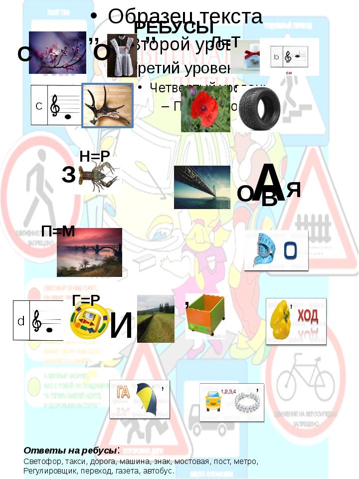 С ,, О ,, З Н=Р РЕБУСЫ Л=Т , О А В Я П=М Г=Р и , Ответы на ребусы: Светофор,...