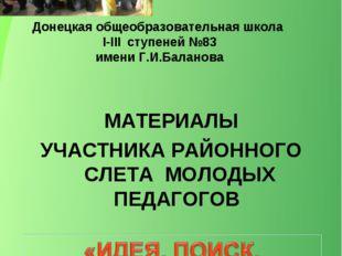 Донецкая общеобразовательная школа I-III ступеней №83 имени Г.И.Баланова МАТЕ