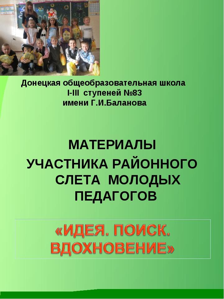 Донецкая общеобразовательная школа I-III ступеней №83 имени Г.И.Баланова МАТЕ...